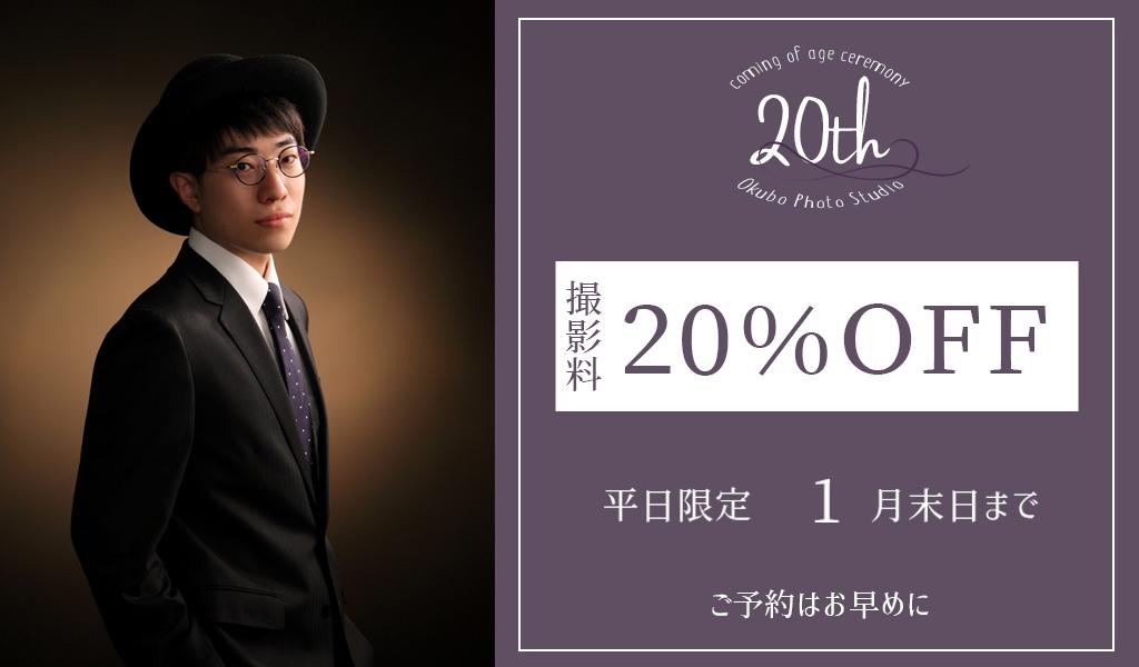 成人祝撮影料平日20%OFFキャンペーン