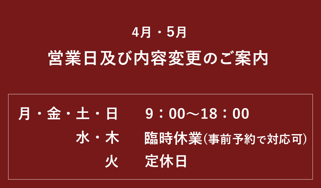 営業日及び営業内容変更のご案内(~5/31まで)