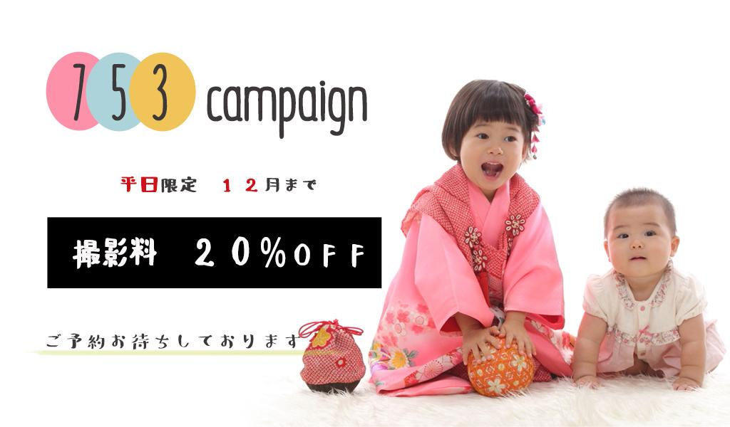 七五三平日撮影料20%OFFキャンペーン