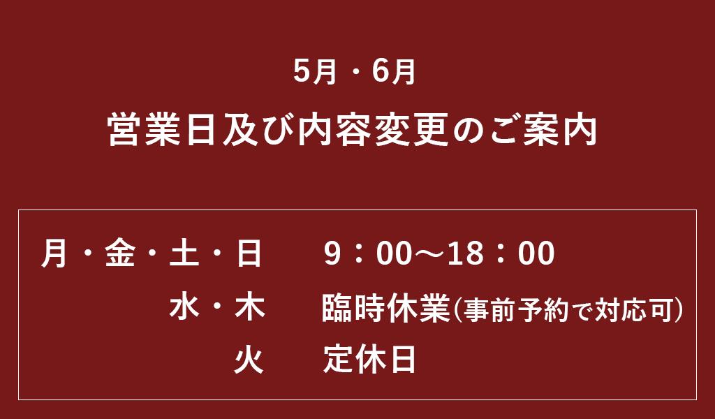 営業日及び営業内容変更のご案内(~6/30まで)