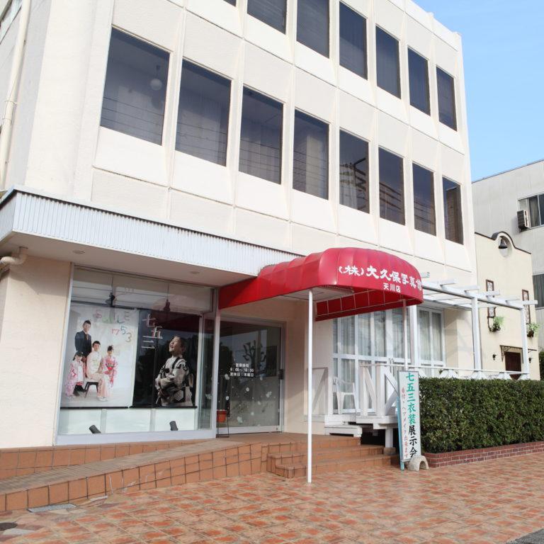天川店ホームページはこちら